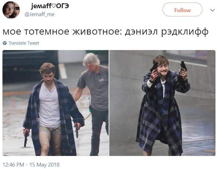 Рэдклифф в халате с пистолетами