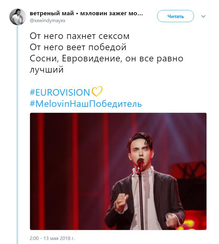 евровидение 2018 мемы
