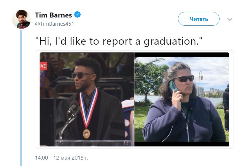 Расистка звонит
