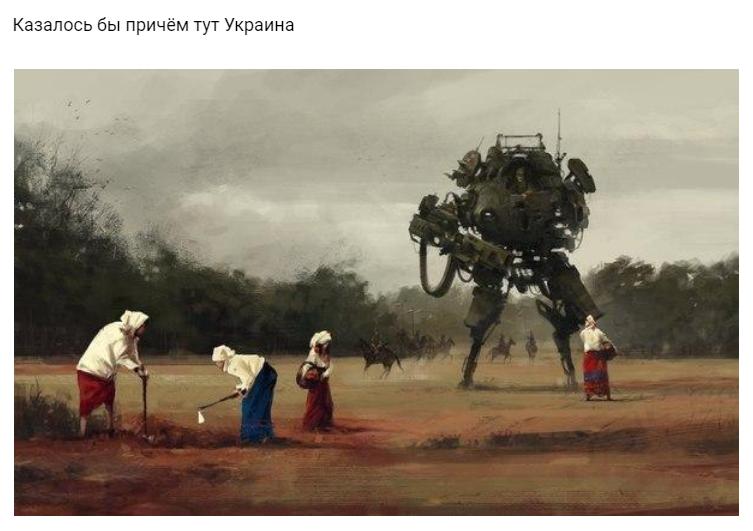 Казалось бы при чем тут Украина