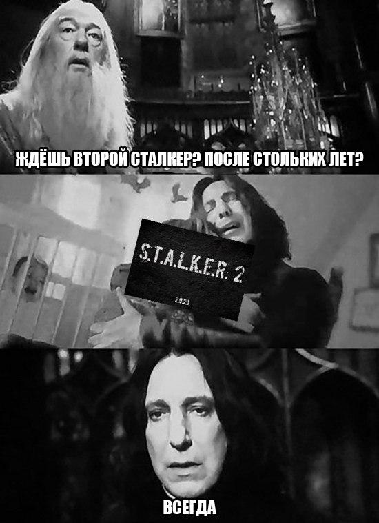 """Чики-брики и в мемы! Реакция соцсетей на анонс """"Сталкер 2"""""""