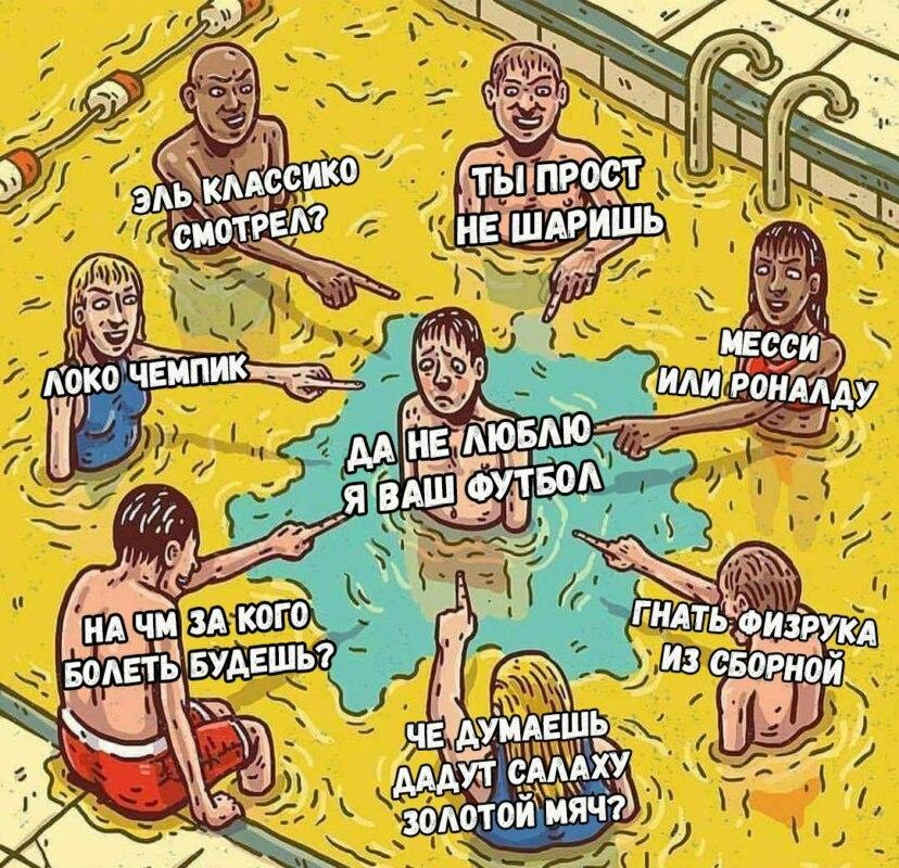 Парень в бассейне с мочой