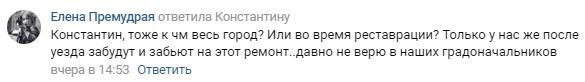 """""""Болельщики"""" в Ростове-на-Дону"""