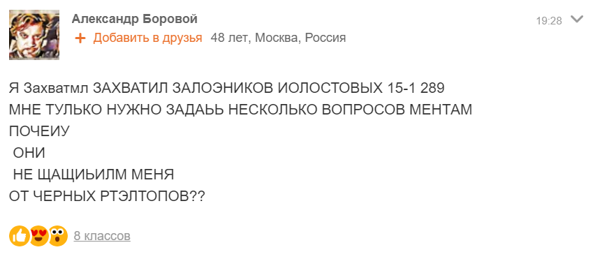 """Житель Москвы захватил заложников и написал об этом в """"Одноклассники"""""""