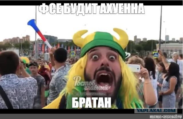 россия акуэнна