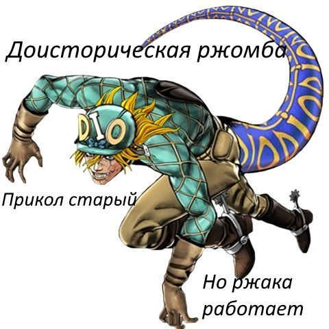 ржомба мем