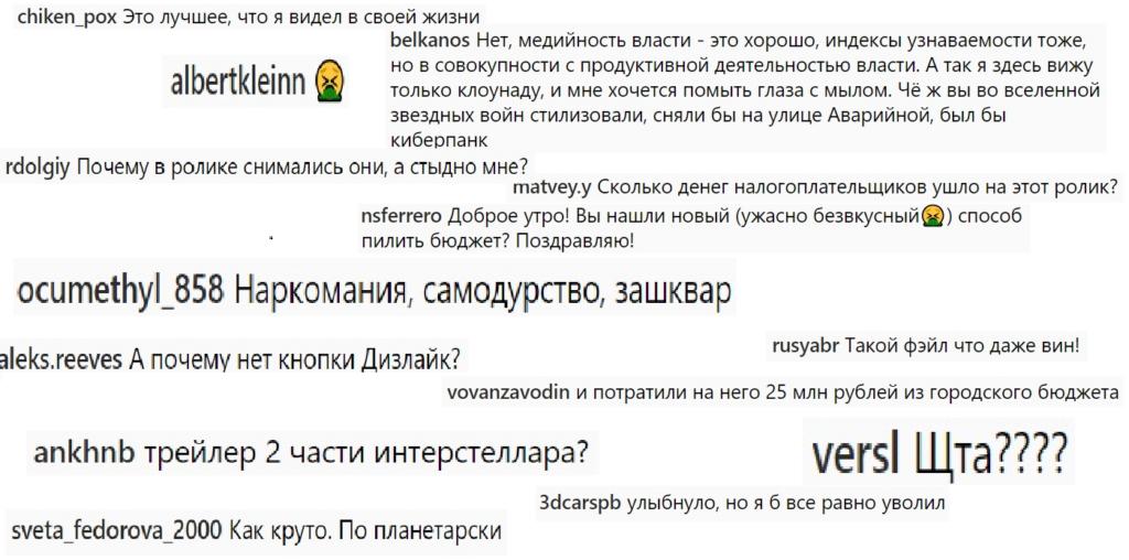 """Новокузнецкие чиновники в """"Звёздных войнах"""""""