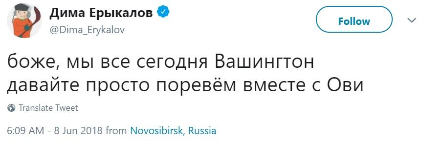 Александр Овечкин выиграл кубок Стэнли