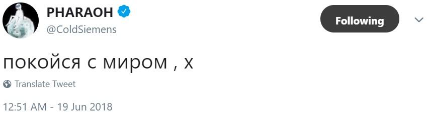 Резонанс: убийство XXXTentacion
