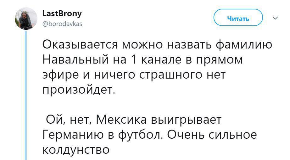 Навальный футбол