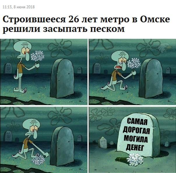 Сквидвард кладет цветы на могилу мем