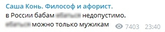 """""""Наташи"""" и иностранцы"""