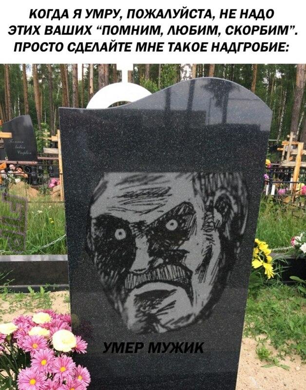 умер мужик мем