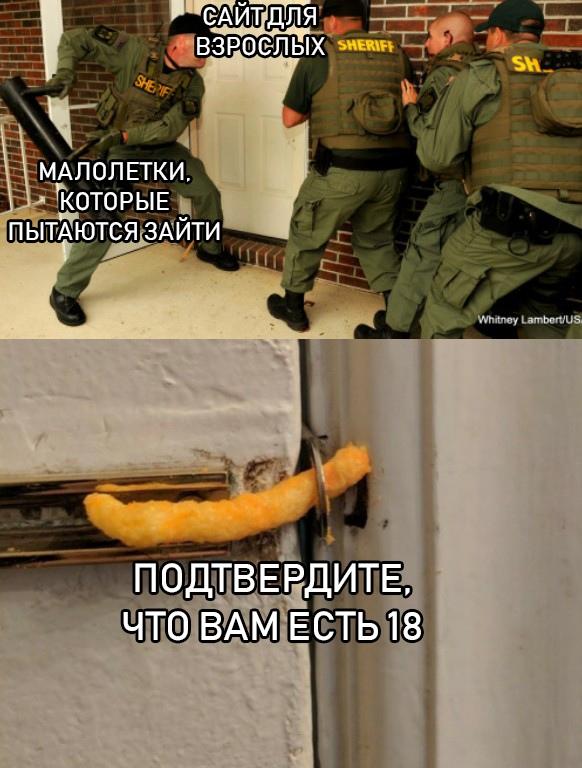 читос мем
