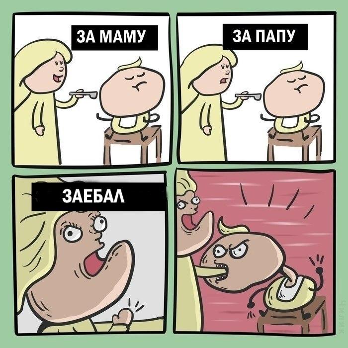 За маму, за папу