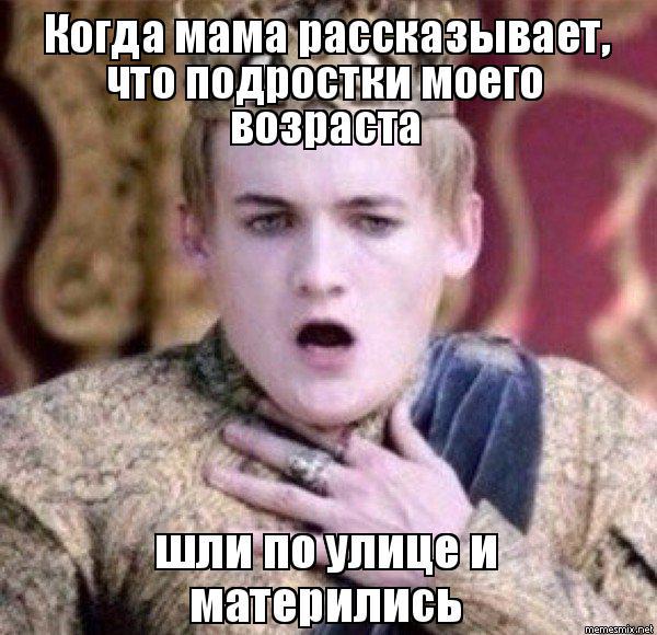 Джоффри мем