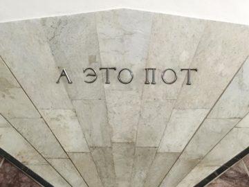 названия метро