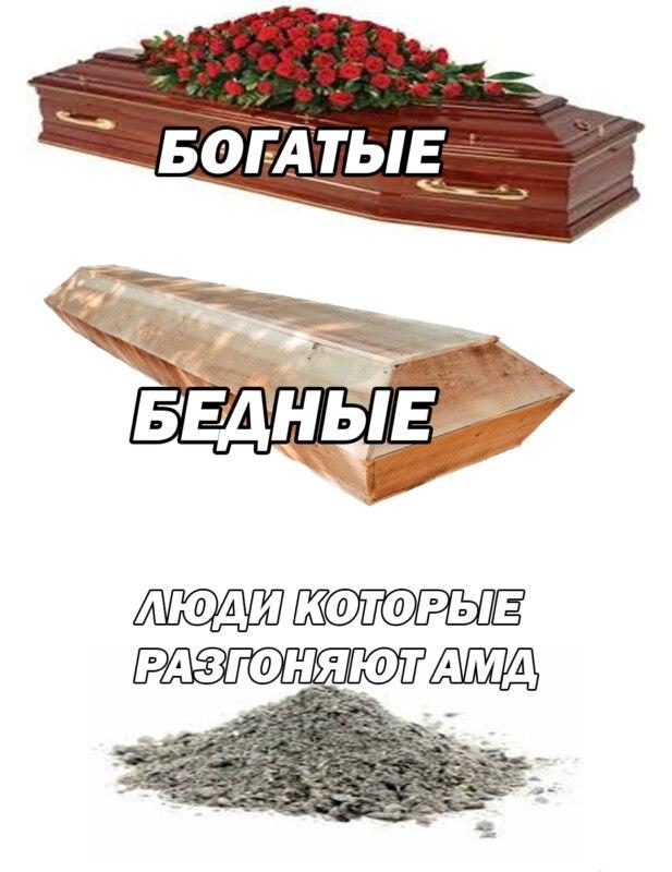 Гробы для бедных и богатых