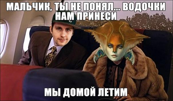 Мальчик, ты не понял, водочки нам принеси! Мы домой летим