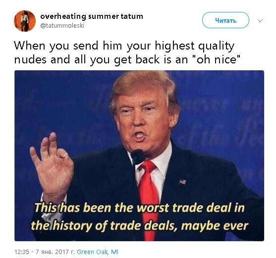 Худшая сделка