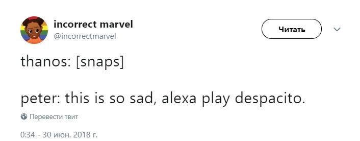 Танос, Питер и Алекса с Деспасито