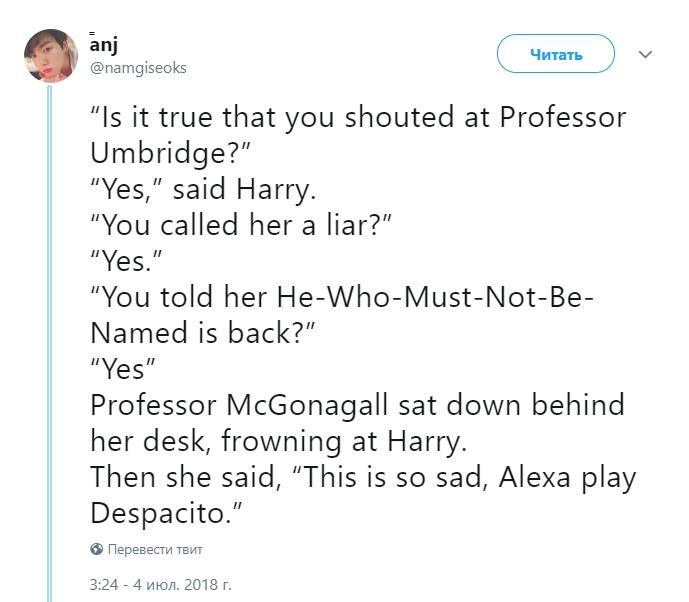 Деспасито в Гарри Поттере