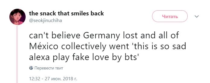 Германия, Мексика и Алекса