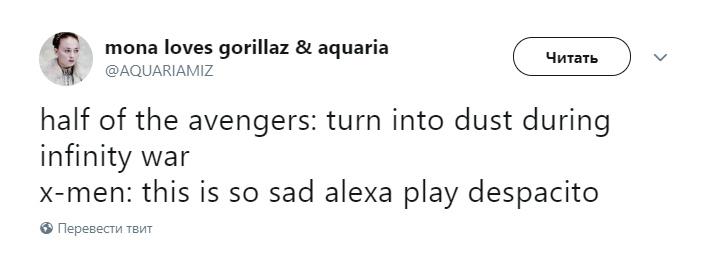 Люди Икс просят поставить Деспасито