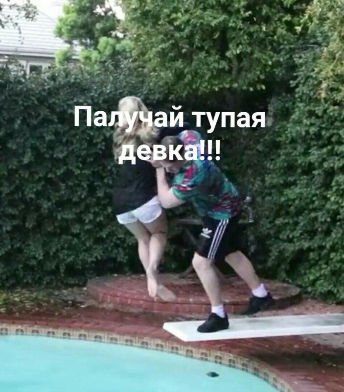 Тупую девку закидывают в бассейн