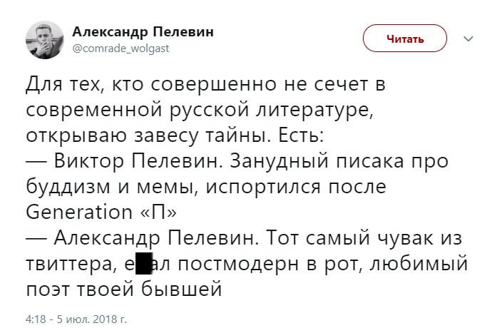 Виктор Пелевин и Александр Пелевин
