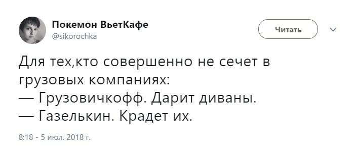 Сравнение Грузовичкофф и Газелькин