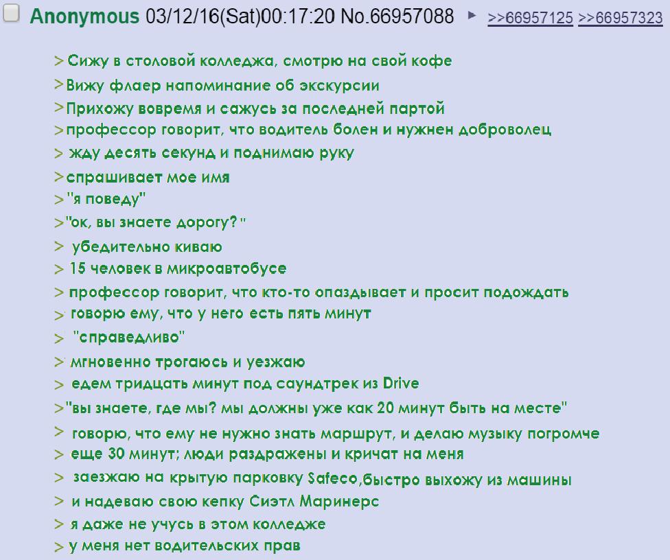мемы Драйв