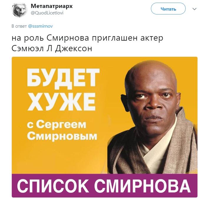 Список Смирнова