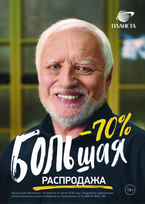 Гарольд в рекламе