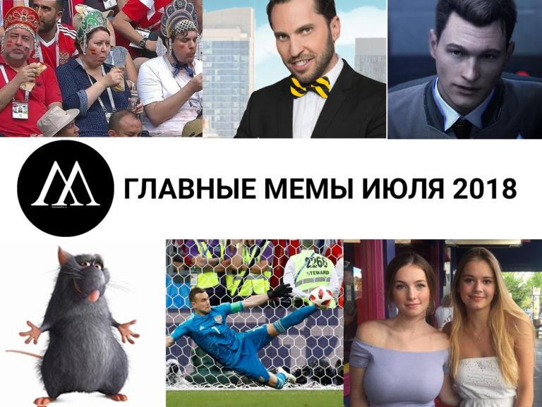 главные мемы июля 2018
