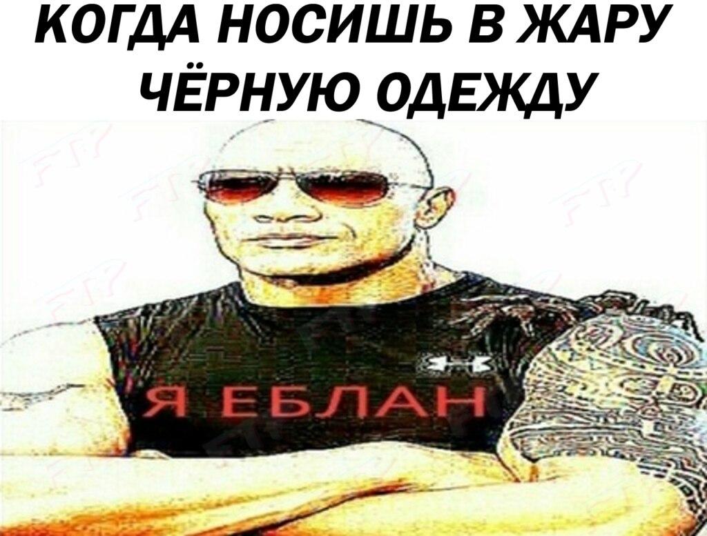 я еблан мем