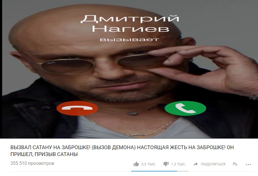 Дмитрий Нагиев вызывает