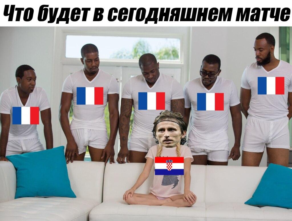 Франция Хорватия