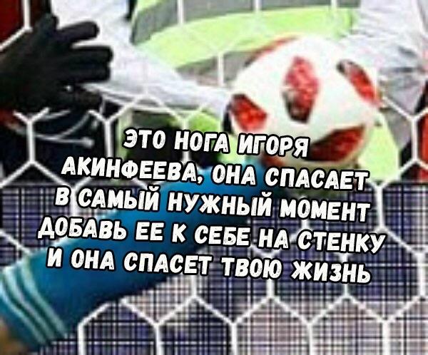 Нога Акинфеева