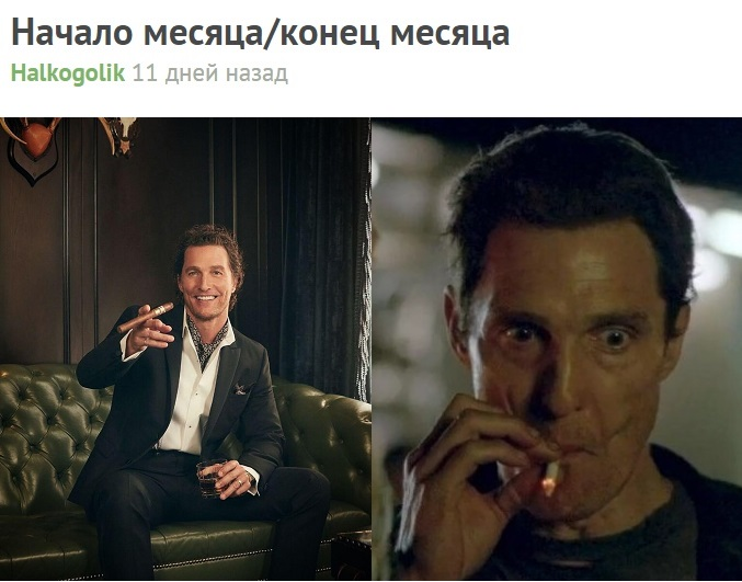 Макконахи нервно курит