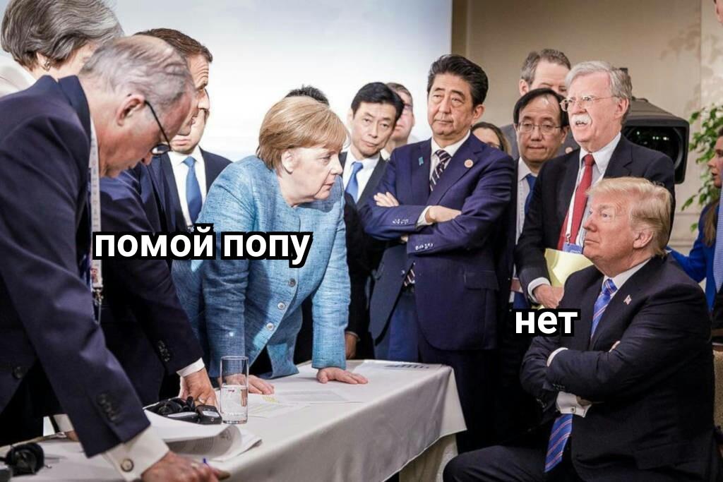 попу мыл мем