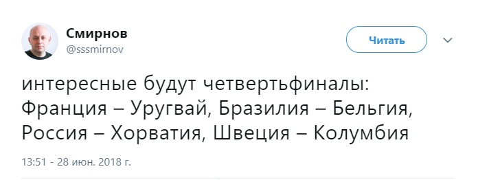 Сергей Смирнов предсказал матчи