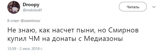 Сергей Смирнов купил ЧМ