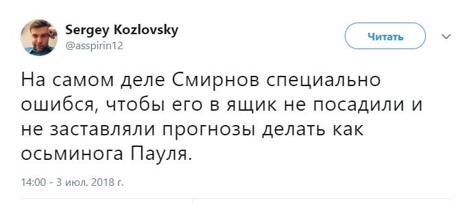 Многоходовочка Смирнова