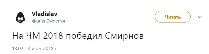 На ЧМ 2018 победил Смирнов