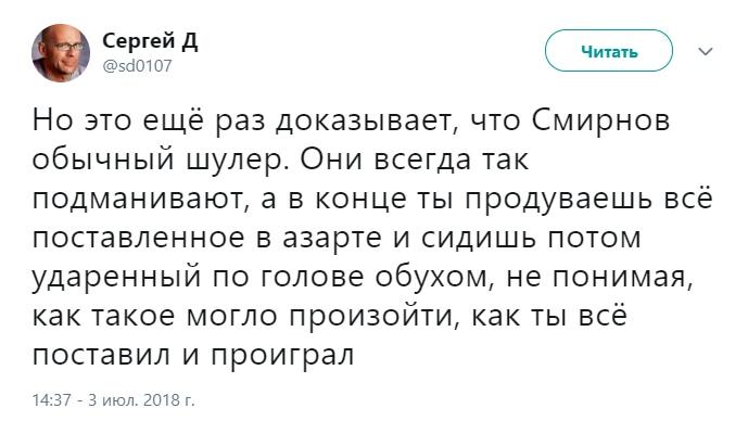 Смирнов шулер