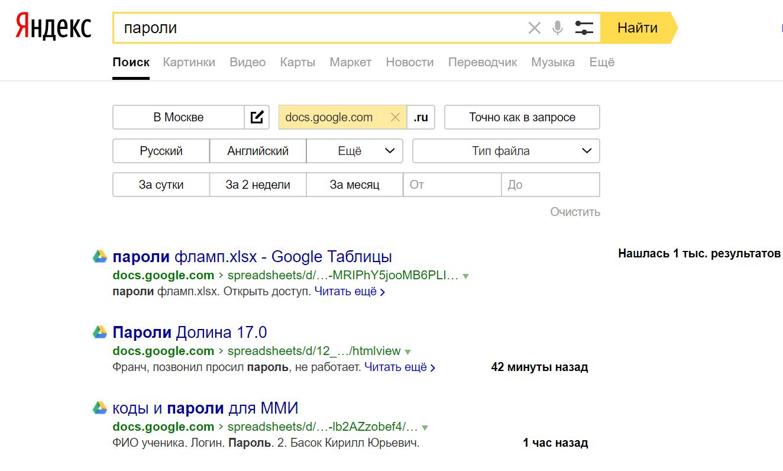 Google-документы слив
