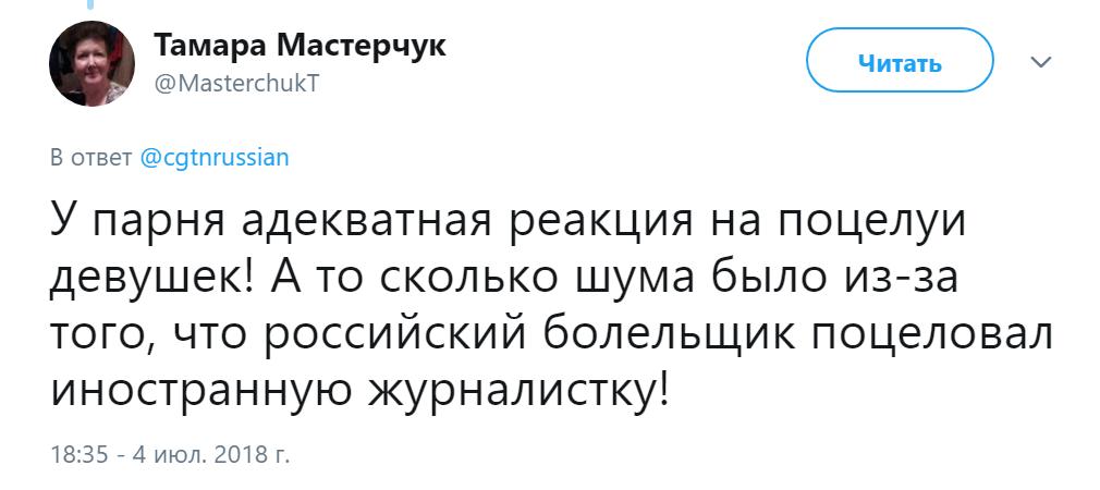 российский болельщик поцеловал иностранную журналистку