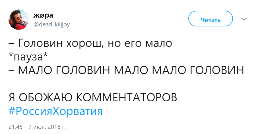 Мало Головин