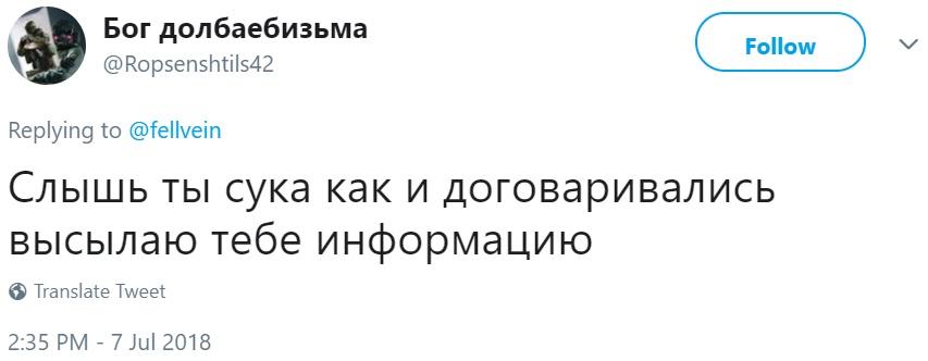 Автокоррект дописывает твиты